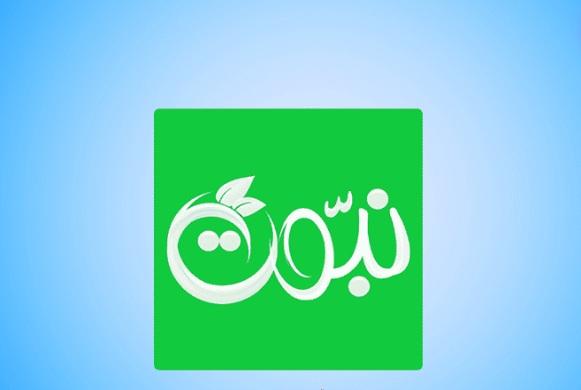كود خصم شاي نبوت السعودية