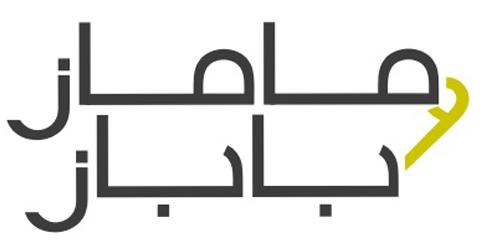 كوبون خصم ماماز اند باباز السعودية