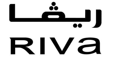 اكواد خصم ريفا فاشون Riva
