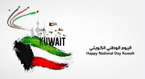 عروض اليوم الوطني الكويتي